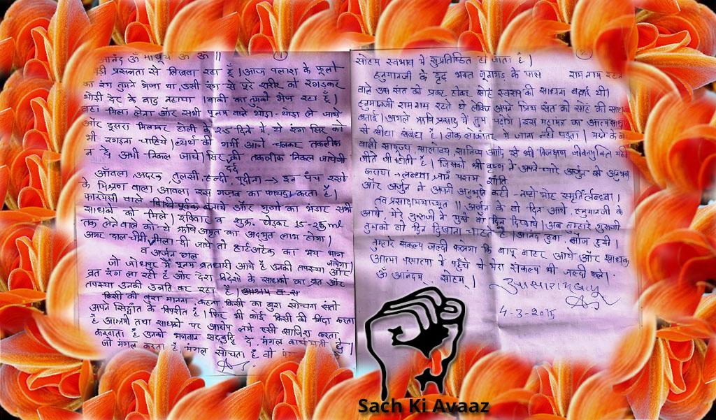 Holi Message - asaram Bapu, Poonam Sandesh, Holi sandesh, Asharam Bapu Messageon Holi 2015