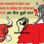 Kripal singh witness, witness killing, asaram bapu case