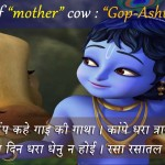 glory of cow, glory of mother, mother cow, gopashtmi